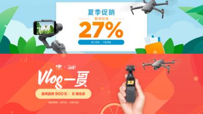 DJI 夏季促銷 多項產品減價 Mavic Air 現折最多