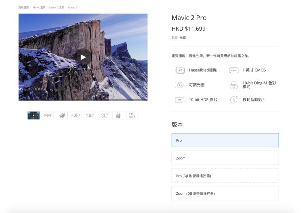 網傳 DJI 明年推 Mavic 2 Pro+ 及 Zoom+ 可能性大不大?