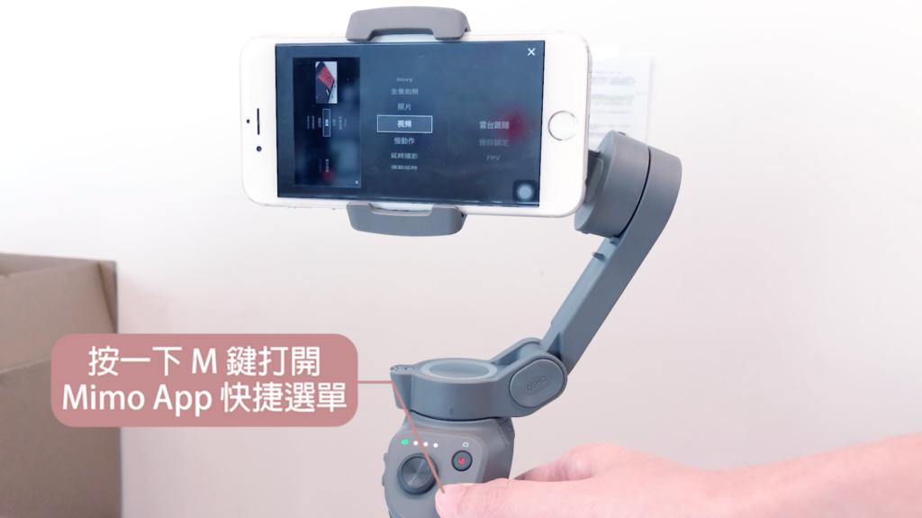 DJI Osmo Mobile 3 評測:操作便捷 手勢控制加分 卻有美中不足