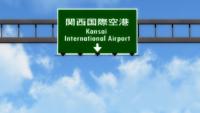 日本關西機場周末疑出現無人機一度關閉 東京因日皇登基劃禁飛區