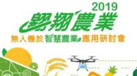 台智慧農業研討會 展示無人機多種應用