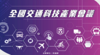 台灣交通科技產業會議 提出無人機發展方向、禁航圖資App上線有期