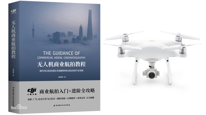 DJI 出版商業航拍教程書籍 Phantom 4 Pro V2.0 恢復供貨