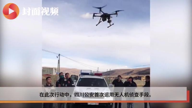 空中巡視、偵查、定位 無人機助四川公安瓦解盜車犯罪集團