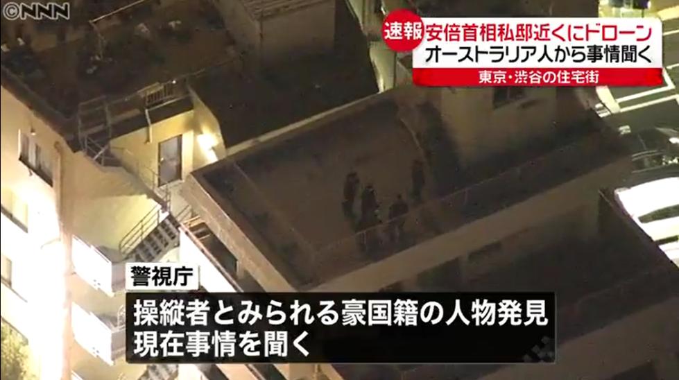 日本首相官邸上空驚現空拍機 澳籍觀光客:只是拍攝街道