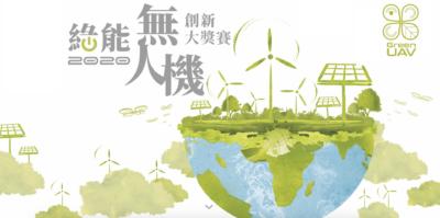 科技部辦「綠能無人機創新大獎賽」 開放報名 總獎金逾千萬