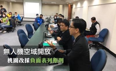 台無人機圖資紅轉綠大翻盤 台北、桃園市改用負面表列