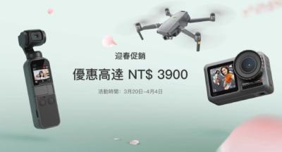 DJI 春季促銷 優惠最高達 NT$3,900