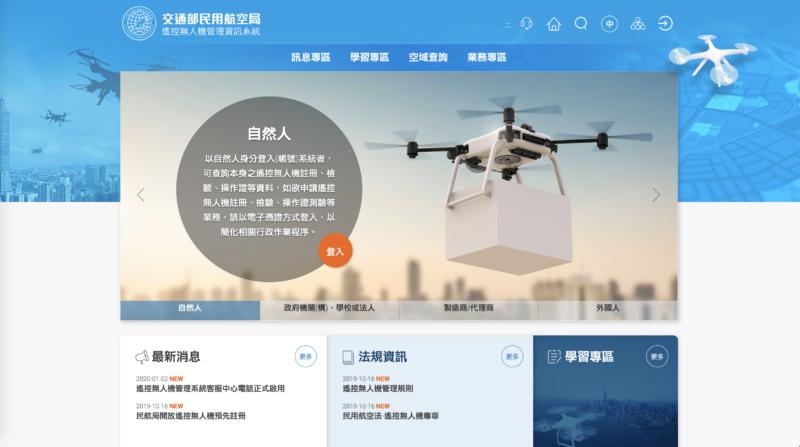 台灣無人機開放註冊 空域圖資陸續更新 嘉義縣改為負面表列