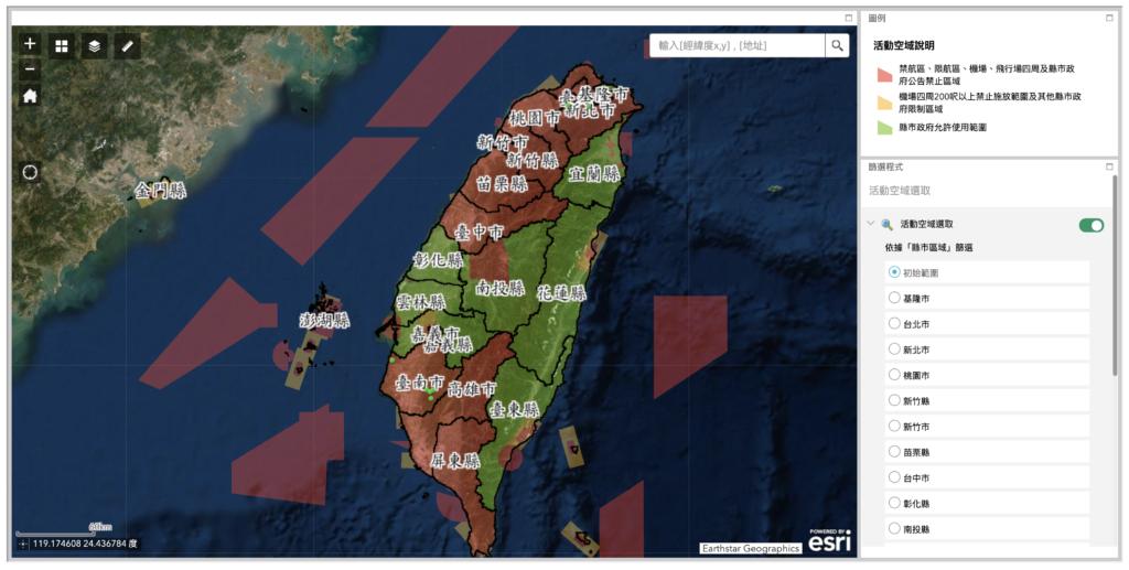 台灣無人機開放註冊 空域圖資陸續更新 嘉義縣改為負面表列台灣無人機開放註冊 空域圖資陸續更新 嘉義縣改為負面表列