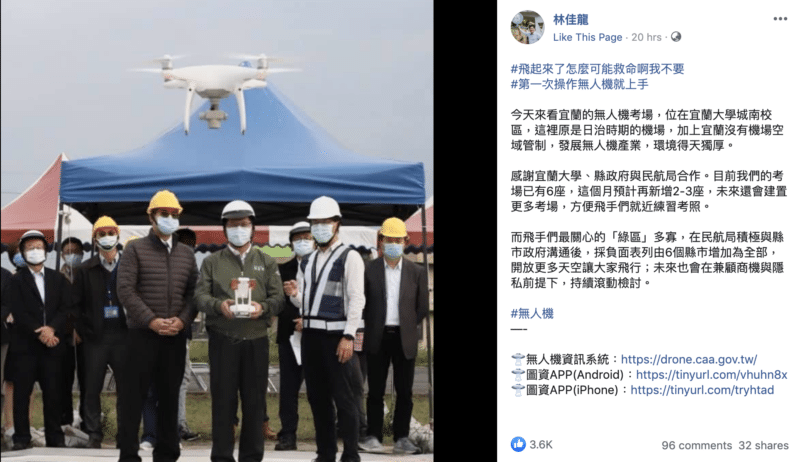 台灣無人機註冊達 1.7 萬架 新法將持續滾動檢討