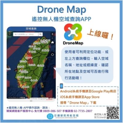 台無人機圖資 APP 評價不佳 官方表示將陸續更新
