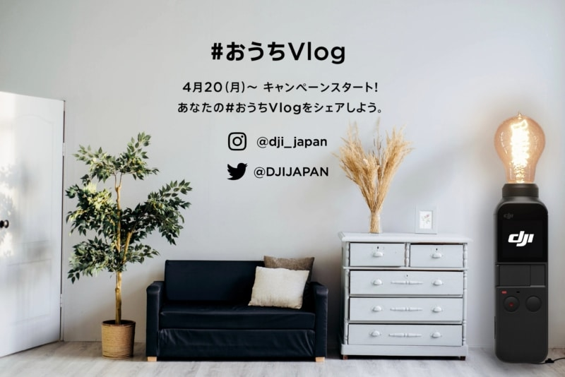 日本 DJI Home Vlog活動 家中拍片贏 Mavic mini
