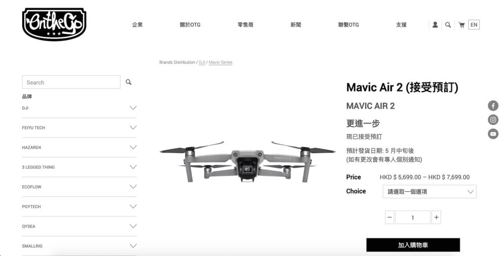 規格一如傳聞所料 DJI Mavic Air 2 正式開賣 定價 NT$22,000 起