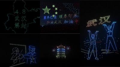 【圖片故事】武漢解封 無人機編隊「亮燈」紀錄曆史一刻