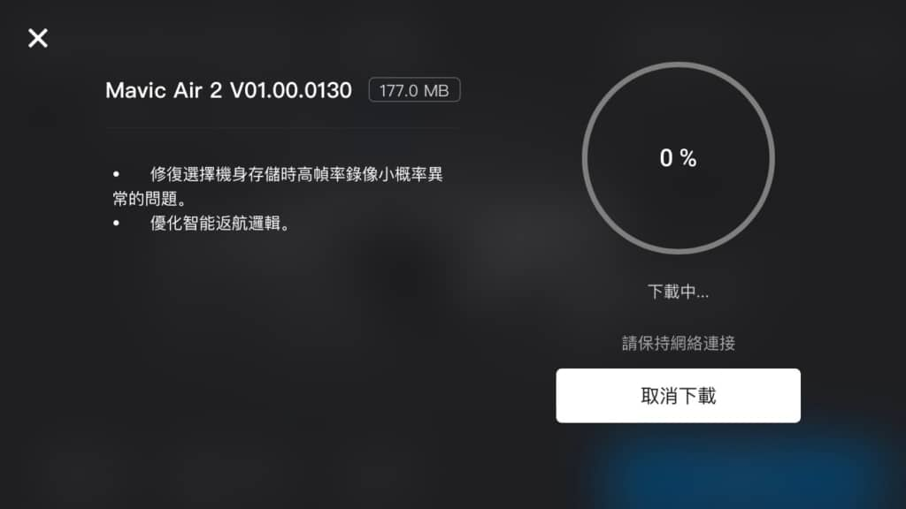 DJI Mavic Air 2 再有韌體升級! 支援 8K 延時影片回放