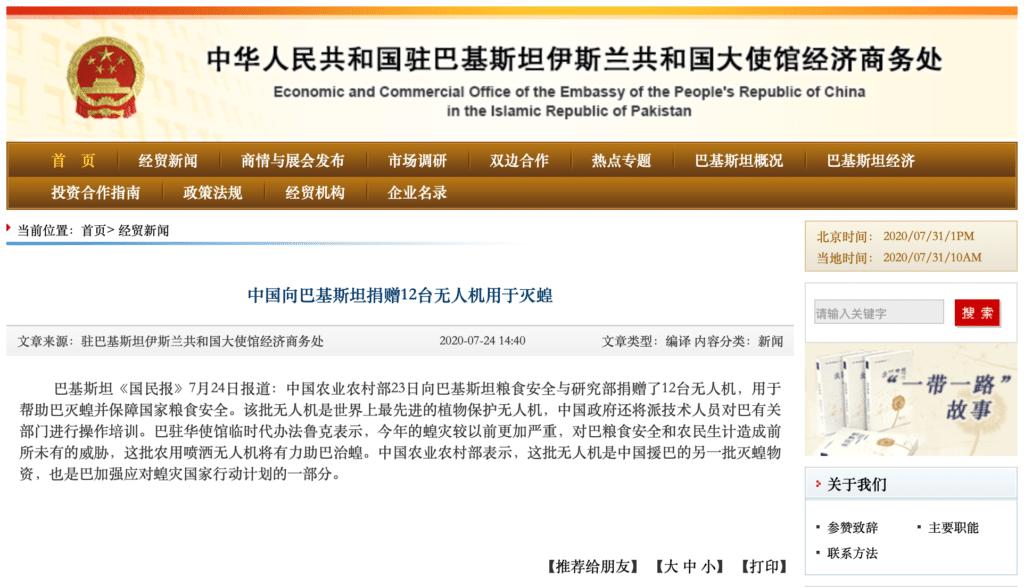 中國向巴基斯坦捐贈無人機滅蝗 希臘國防部購入 50 戰術無人機