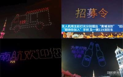 無人機編隊表演於中國成宣傳慶典「新常態」 上海創新用作招募消防